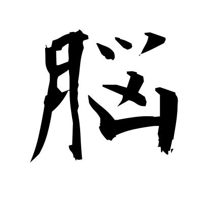 脳 (brain) kanji