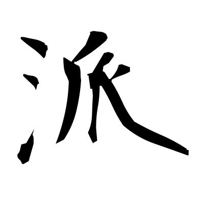 派 (faction) kanji
