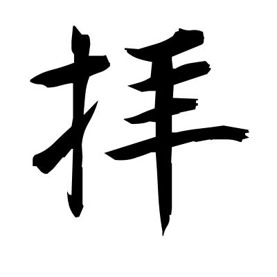 拝 (worship) kanji
