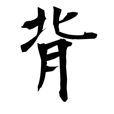 背 (stature) kanji