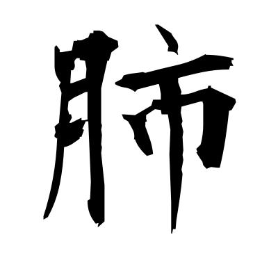 肺 (lungs) kanji