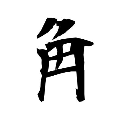 角 (angle) kanji