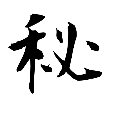 秘 (secret) kanji
