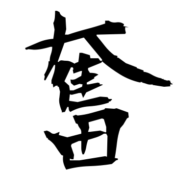 奮 (stirred up) kanji