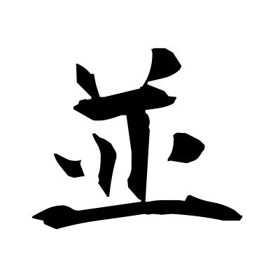 並 (row) kanji