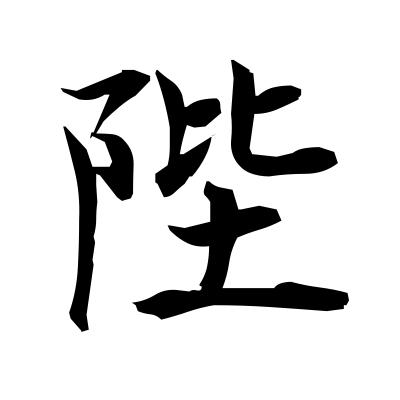 陛 (highness) kanji
