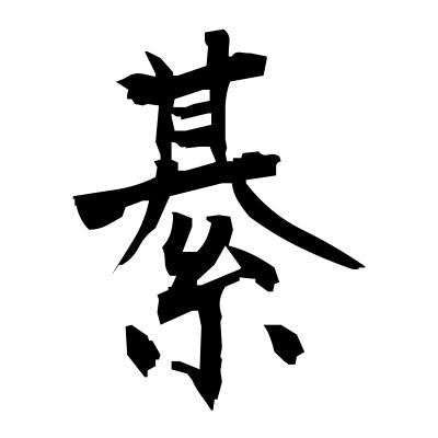 Dark Grey Kanji Dictionary Red Finch Japanese Page