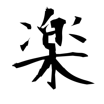 楽 (music) kanji