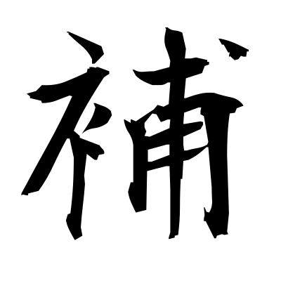 補 (supplement) kanji