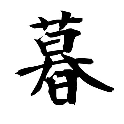 暮 (livelihood) kanji