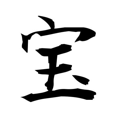 宝 (treasure) kanji