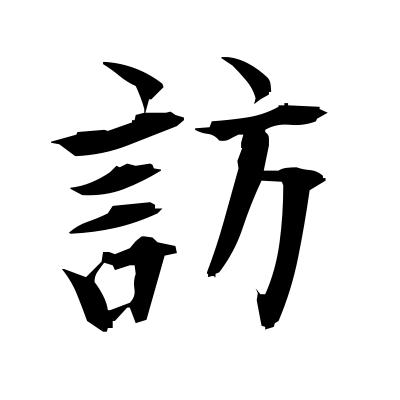 訪 (call on) kanji
