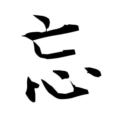 忘 (forget) kanji