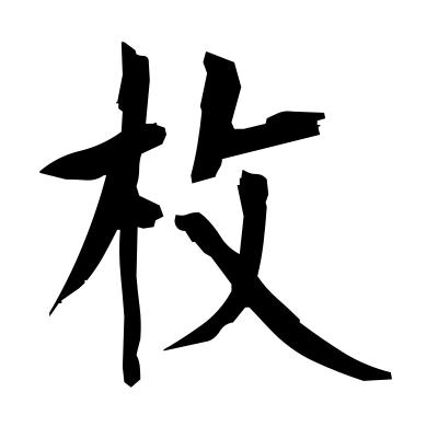 枚 (sheet of...) kanji