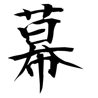幕 (curtain) kanji