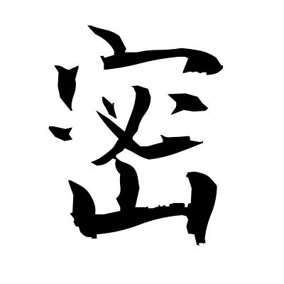 密 (secrecy) kanji