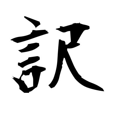 訳 (translate) kanji