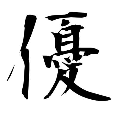 優 (tenderness) kanji